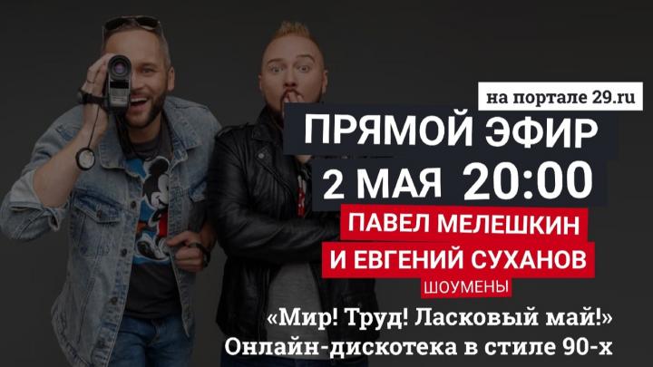 Мир, труд, ласковый май! Онлайн-дискотека с Павлом Мелешкиным и Евгением Сухановым