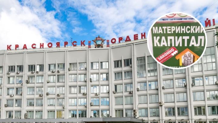 Мошенники предлагают обналичить маткапитал прямо в здании администрации Красноярска