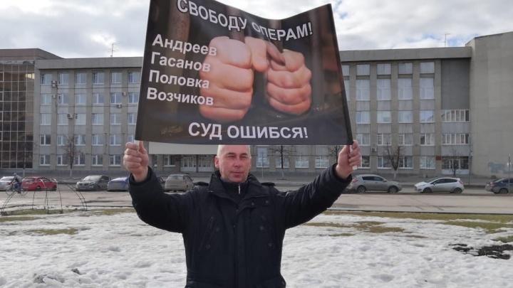 В Каменске-Уральском проходят пикеты в защиту полицейских, осужденных за пытки детей