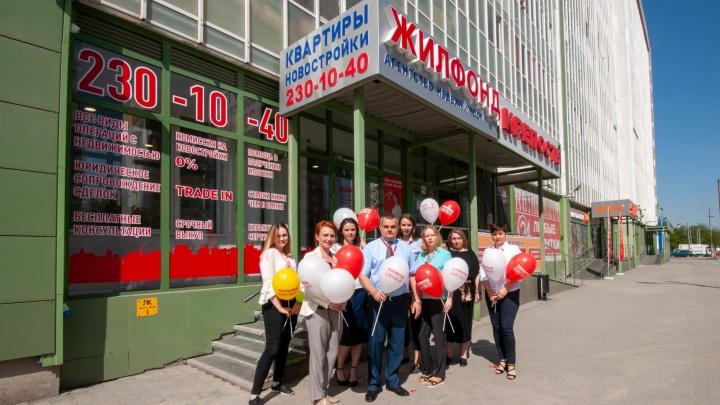 Новый офис «Жилфонда» открылся на левом берегу