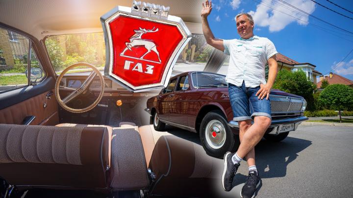 Авто с историей: уральский бизнесмен за миллион восстановил «Волгу», на которой 46 лет назад его забрали из роддома