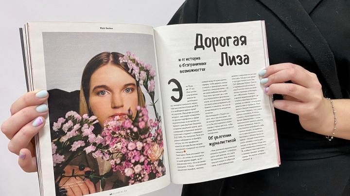 Больше, чем девочка на коляске. Пермячка со СМА Лиза Беляева стала героиней журнала ELLE Girl