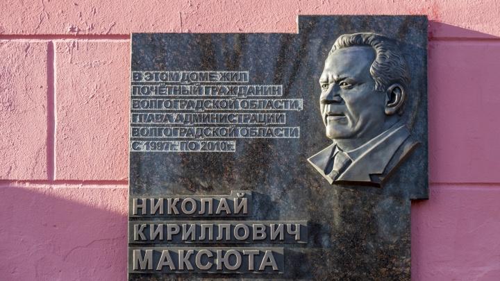 «С таким руководителем можно в разведку и в бой»: в центре Волгограда открыли памятную доску экс-губернатору Максюте