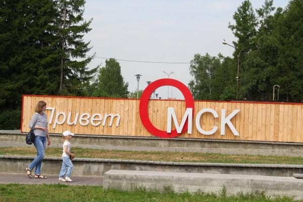 Инсталляцию «Привет, Омск» установили в Советском парке в прошлом году