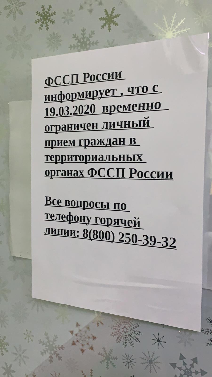 Такое объявление появилось у приставов в Калининском районе, но сейчас его сняли, потому как в нём указан не корректный телефон
