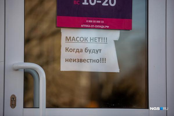 Сейчас маски можно купить в 65 аптеках Новосибирска