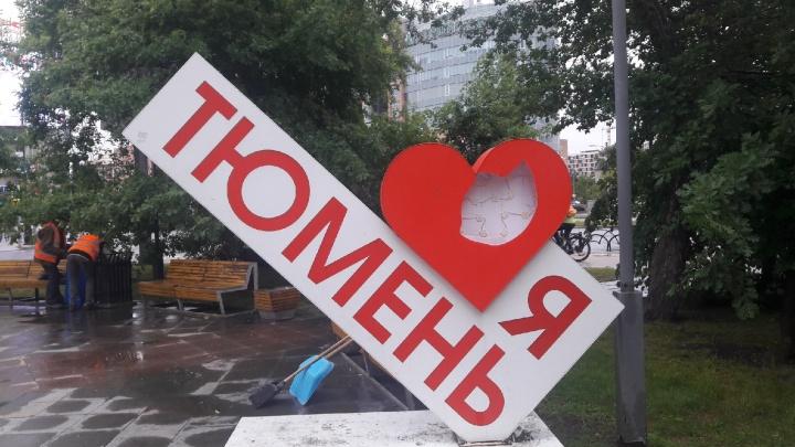 Вандалы разбили арт-объект «Я люблю Тюмень»