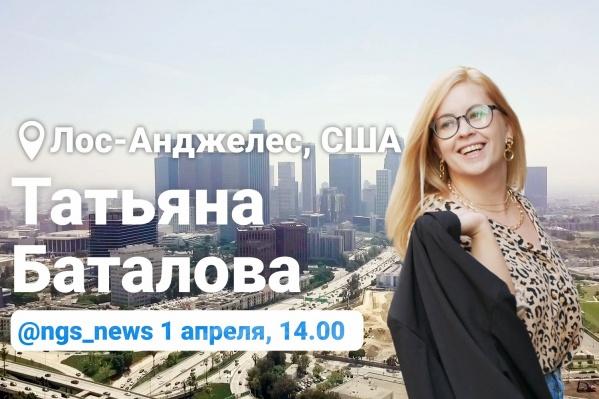 Татьяна расскажет о ситуации с коронавирусом в США