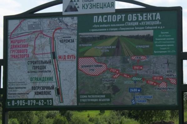 Строительство объекта приостановлено из-за протестов местных жителей
