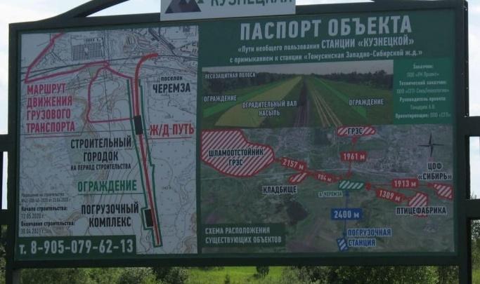 Разрез «Кузнецкий Южный» рассказал о планах возобновления строительства у Черемзы