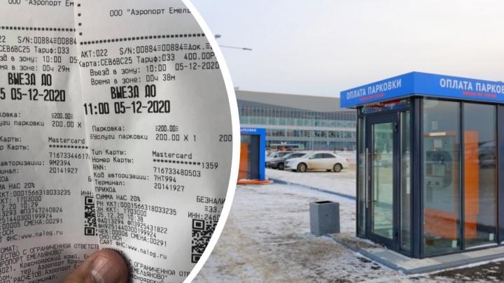 «Деньги не пахнут?»: красноярцы жалуются на двойные платежи за паркинг в аэропорту