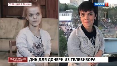 Девушка-карлик из Челябинска нашла биологическую мать в программе Андрея Малахова