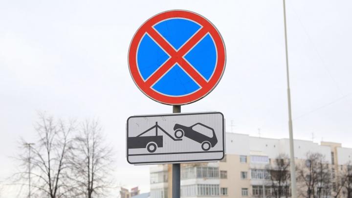 В Екатеринбурге запретят парковаться еще на двух улицах. Публикуем карту