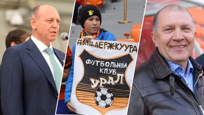 Дмитрий Пумпянский и Григорий Иванов рассказали, когда «Урал» станет чемпионом