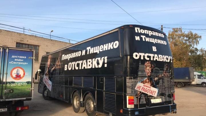 Нижегородского экс-депутата Лазарева вызвали в полицию из-за надписи про Фемиду на автобусе
