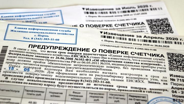 Пермское УФАС требует запретить рекламу о поверке счетчиков, сделанную под видом ЖКХ-квитанций