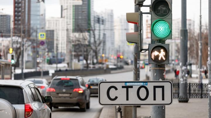 «Зеленая волна»: в Екатеринбурге отрегулируют работу проблемных светофоров