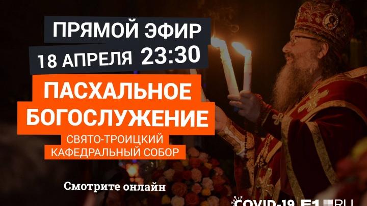 Оставайтесь дома: E1.RU покажет богослужение на Пасху в прямом эфире