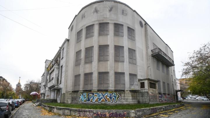 Заброшенный Екатеринбург: история здания рок-клуба, который переделают в просветительский центр РПЦ