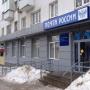 Стало известно, как будет работать «Почта России» в Башкирии в ближайшую неделю