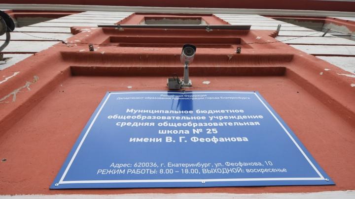 В Екатеринбурге завели уголовное дело на женщину, пытавшуюся зачислить дочь в школу по липовой справке