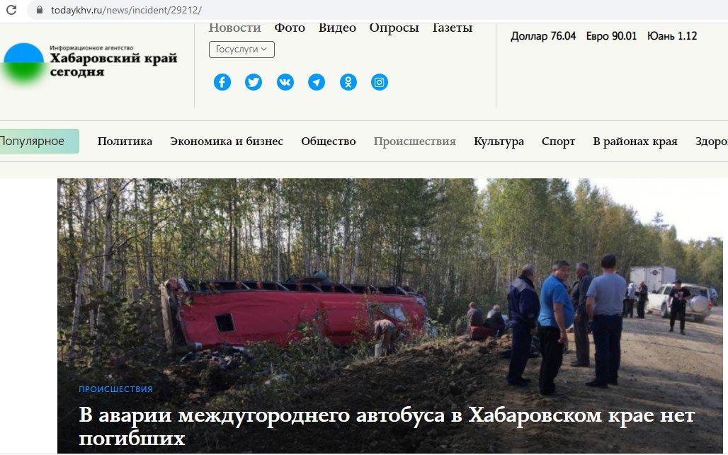 """Скриншот страницы издания&nbsp;<a href=""""https://todaykhv.ru/news/incident/29212/"""" target=""""_blank"""" class=""""_"""">«Хабаровский край сегодня»</a>&nbsp;/ todaykhv.ru"""