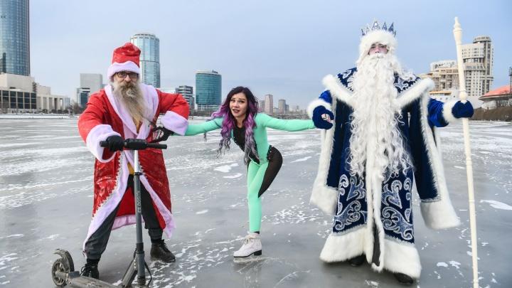 Деды Морозы проверили лед на Городском пруду в Екатеринбурге