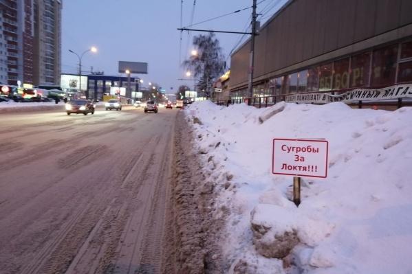 Несколько недель назад по всему Новосибирску расставили такие провокационные таблички. По мнению инициаторов акции, именно мэр виноват в плохой уборке снега с городских улиц