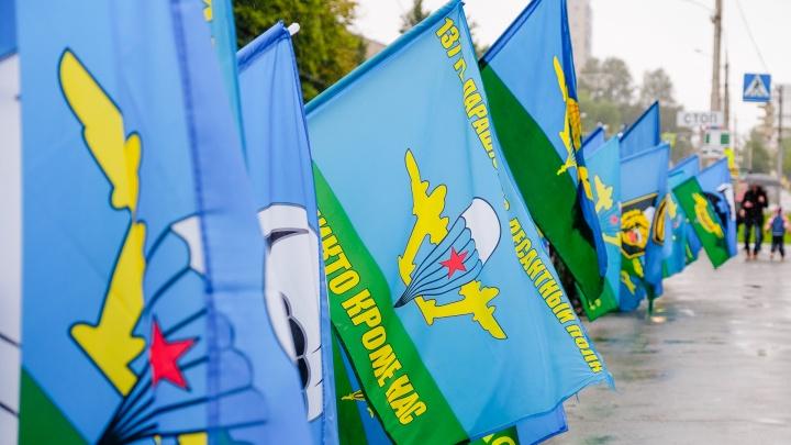 Пермских десантников попросили отметить профессиональный праздник дома