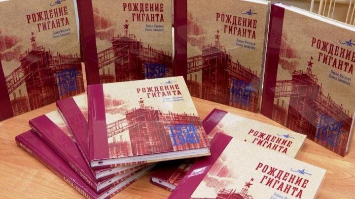 Книгу АЦБК «Рождение гиганта. 1934–1940» назвали лучшей книгой о Русском Севере