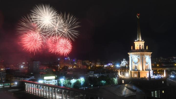 5 миллионов отправили в воздух за 8 минут: лучшие кадры фейерверка над Екатеринбургом