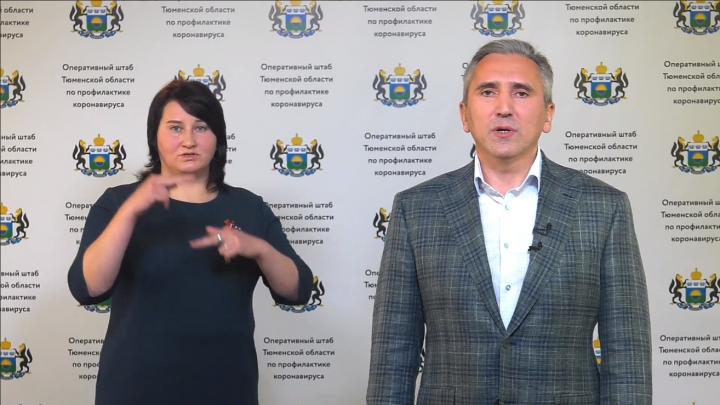Губернатор Тюменской области продлил режим повышенной готовности