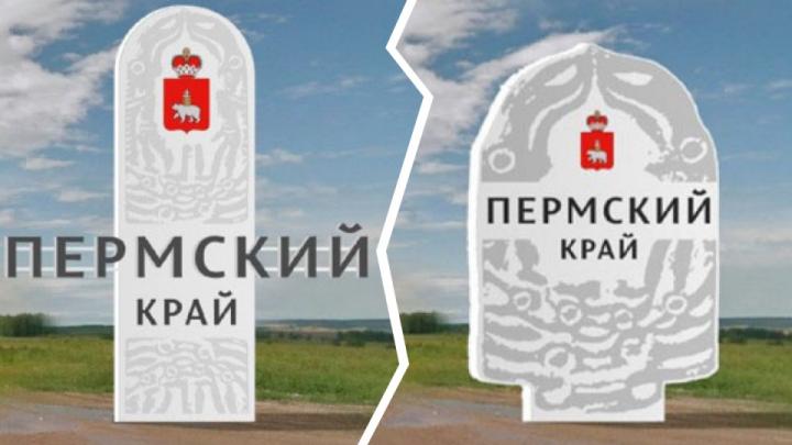 «Похожи на надгробия»: пермяки раскритиковали стелы, которые хотят поставить на въездах в Прикамье