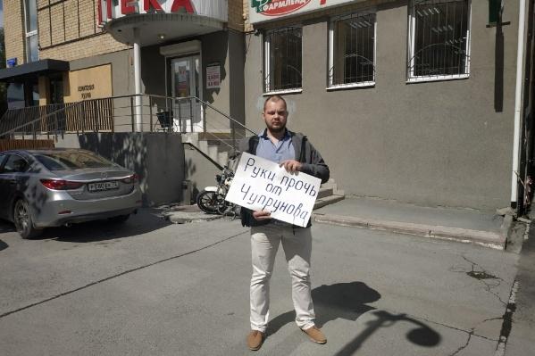 Чупрунов сейчас за решеткой, а соратники проводят пикеты теперь уже в его поддержку