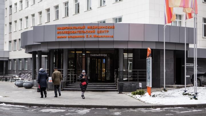 На базе новосибирской клиники Мешалкина открыли онкоцентр