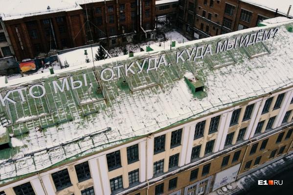 На крыше здания завода надпись уличного художника Тимы Ради «Кто мы, откуда, куда мы идем?»