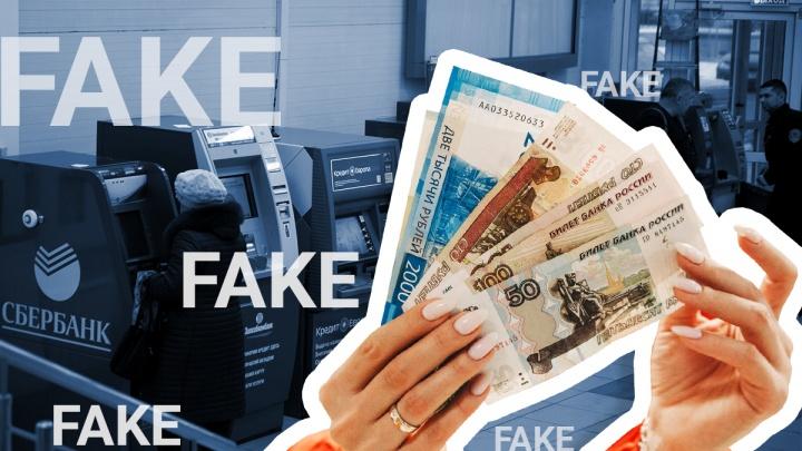 Реже всего подделывают с Владивостоком: сколько фальшивых банкнот нашли в Тюмени с начала года