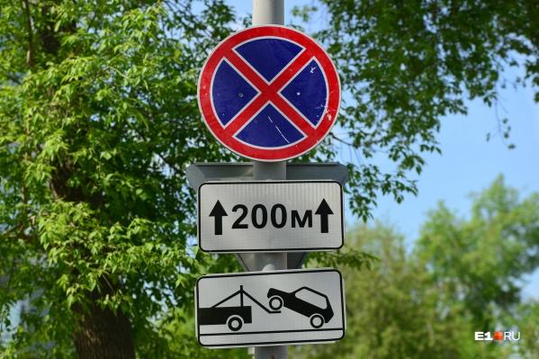 Запрещающие знаки появятся в третьем квартале 2020 года