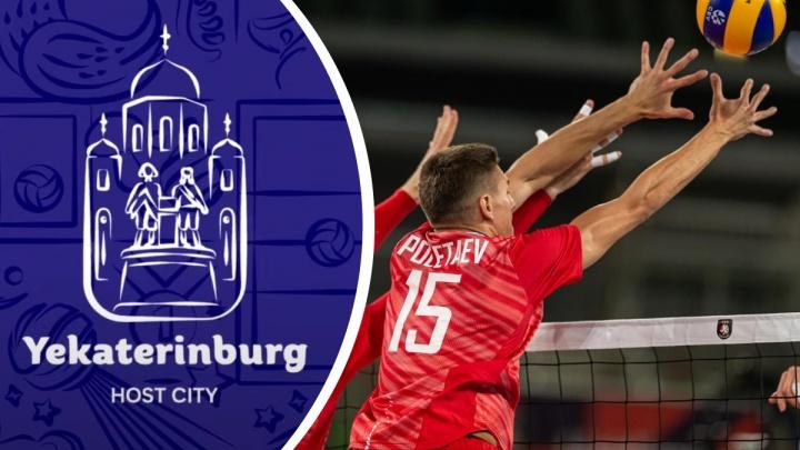 FIVB показала логотип чемпионата мира по волейболу, матчи которого пройдут в Екатеринбурге