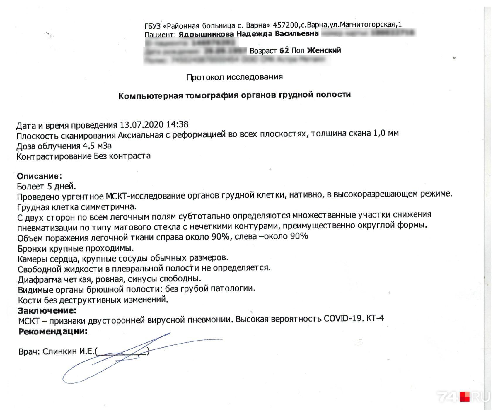 На компьютерной томографии Надежде поставили диагноз «КТ-4». Это критическое поражение лёгких
