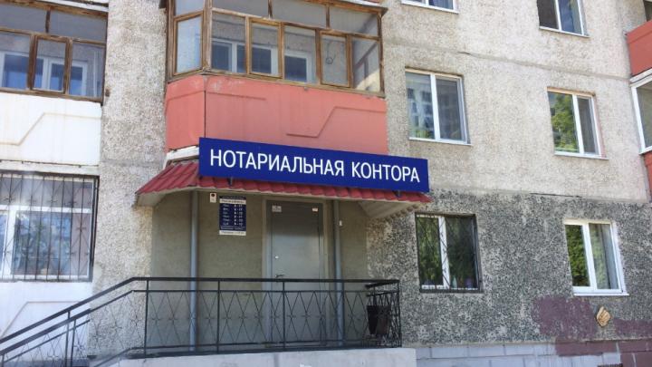 Тюменским нотариусам и адвокатам разрешили работать во время самоизоляции. Но есть нюанс