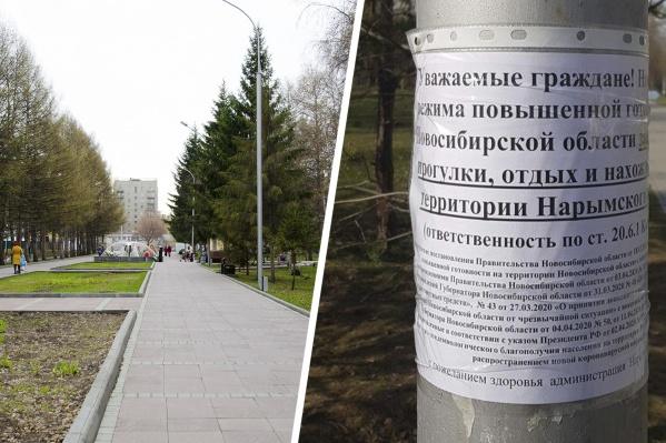 Первые ограничения появились в Нарымском сквере