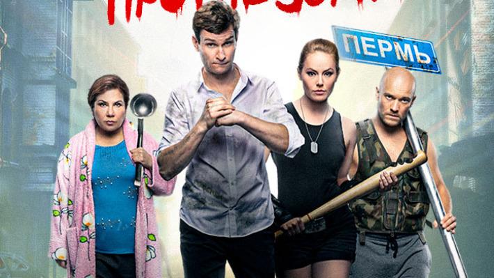 Пермяков приглашают на предпремьерный показ фильма «Реальные пацаны против зомби». Бесплатно