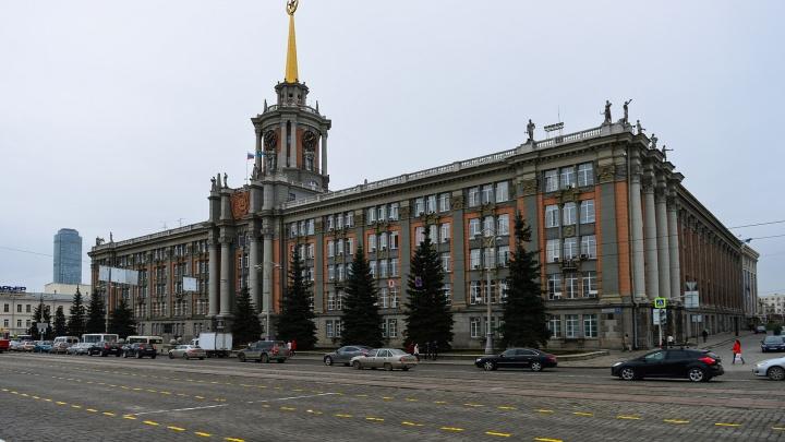 Мэрию Екатеринбурга отремонтируют за 3 миллиона рублей
