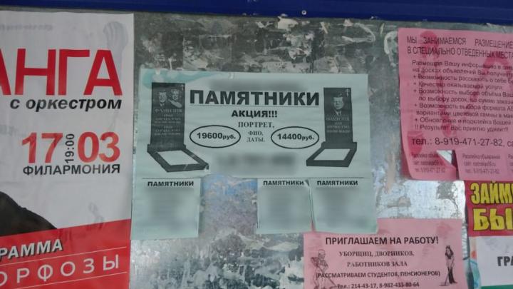 Пермское УФАС возбудило дело из-за рекламы надгробий с изображением Кеннеди