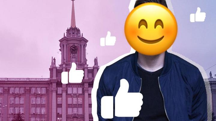 Защити мэрию от нападок в соцсетях. Тест E1.RU: насколько ты бот?