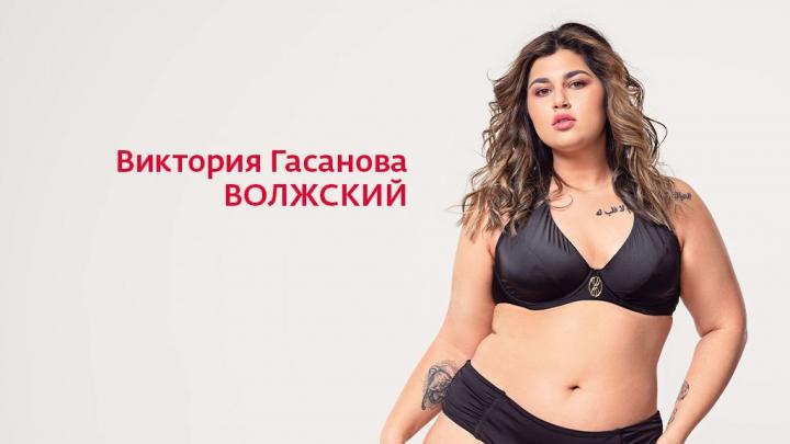 «Их не раз называли бегемотами»: волжанка попала на конкурс моделей с объемными формами