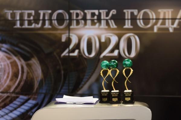Церемония награждения премии «Человек года» состоялась уже в одиннадцатый раз