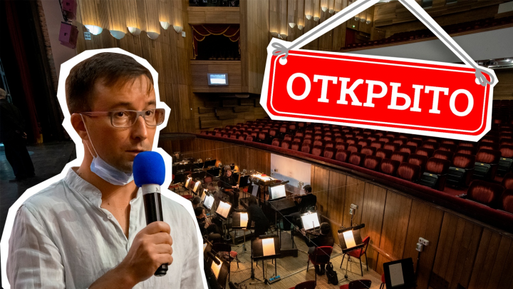 «Ничего уже не страшно»: как театры Ростова пережили COVID-антракт