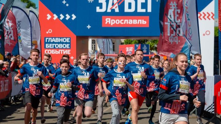 Масштабный полумарафон «ЗаБег» все-таки состоится: он пройдет в Ярославле 2 августа